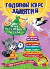 Годовой курс занятий для детей от рождения до года CD cena un informācija   Grāmatas mazuļiem   220.lv