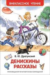 Внеклассное чтение Драгунский Денискины рассказы cena un informācija | Pasakas | 220.lv