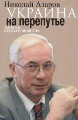 Азаров Украина на перепутье cena un informācija | Азаров Украина на перепутье | 220.lv